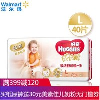 好奇 金装成长裤 婴儿尿裤 男女通用 L 10-14kg 40片 *7件