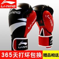 李宁 LXWK002 成人专业格斗拳击手套