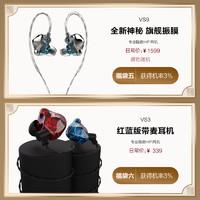 Vsonic/威索尼可入耳式耳机福袋179元搏2399元耳机