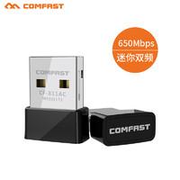 COMFAST 5G双频usb无线网卡