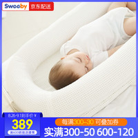 史威比 Sweeby婴儿床中床便携式宝宝床婴幼儿童床 新生儿仿生床哄睡防压bb旅行床 经典3D款