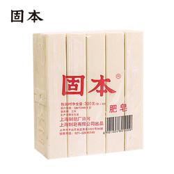 上海固本洗衣皂300克*10块装老肥皂土肥皂臭肥皂内衣内裤皂尿布皂