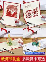 生日礼物送女老师实用礼品贺卡新款幼儿园纪念品祝福卡片创意定制