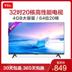 TCL 32L2F 32英寸高清智能WIFI 网络安卓 20核平板LED液晶电视机