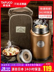 日本泰福高316不锈钢焖烧壶粥桶保温饭盒保温桶汤罐焖烧杯闷烧壶