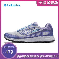Columbia哥伦比亚户外经典款春夏女款越野跑抓地越野跑鞋DL1217