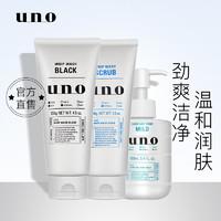 资生堂UNO男士洗面奶控油祛痘深层清洁保湿男士护肤品化妆品套装