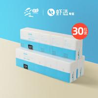 【虾选】30包手帕纸小包式餐巾纸随身装面巾便携式卫生纸促销打折