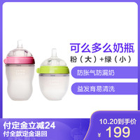2个装 | 可么多么(como tomo)防胀气宽口硅胶奶瓶 粉色250毫升+绿色150毫升