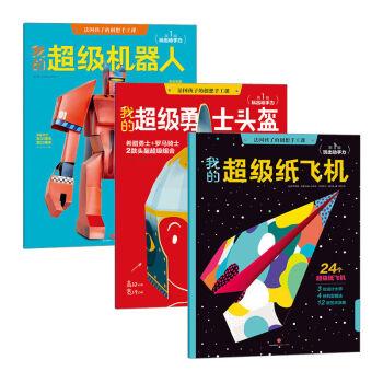 《法国孩子的创想手工课·第一辑·玩出动手力》(套装3册)