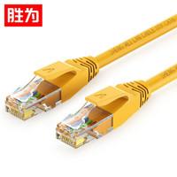 shengwei 胜为 六类网线黄色 2米