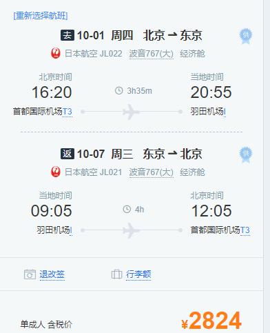 正国庆早鸟!无需请假!上海/北京/广州-日本东京/大阪/名古屋往返含税机票