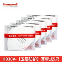 Honeywell 霍尼韦尔 H930V防雾霾口罩 5个装