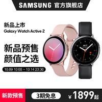 SAMSUNG 三星 Galaxy watch active2 智能手表 44mm 太空铝