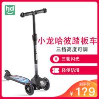 小龙哈彼儿童滑板车2/3/4/5岁高度可三轮闪光踏板车