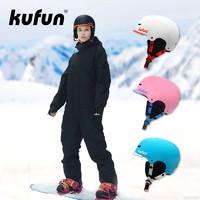 kufun 酷峰 专业全盔护具保暖安全帽子 滑雪头盔