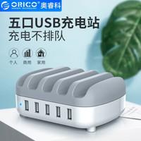 ORICO 奥睿科 DKU 多口USB充电器 (白色、五孔)