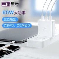 ZMI紫米65W充电器适配器支持QC3.0 PD2.0快充 可同时支持手机平板笔记本电脑 65W适配器/充电器