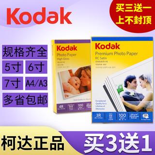 Kodak 柯达 相纸照片纸照片打印纸6寸