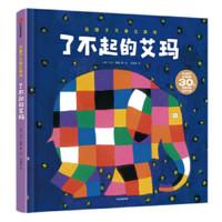 《花格子大象立体书:了不起的艾玛》