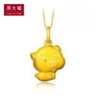 周大福珠宝首饰生肖猪足金黄金吊坠 工费58 计价F199504 (2.18g)