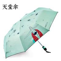 Paradise 天堂伞 全自动晴雨两用伞 三折款