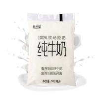 新希望 低温乳品组合(纯牛奶180ml*16袋+咸蛋黄口味酸奶130g*2杯) *5件