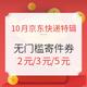 【京东快递特辑】:10月京东快递优惠券,就看这一篇! 免费领2元/3元/5元无门槛寄件券