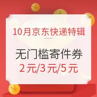 10月京东快递优惠券,就看这一篇!