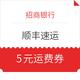 移动专享:招商银行 X 顺丰速运 寄件券免费领 5元