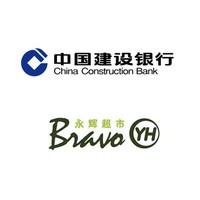 建设银行 X 永辉  龙支付专享优惠
