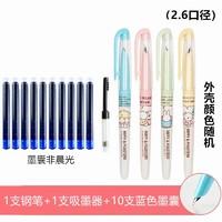 M&G 晨光 60105 钢笔1支+10支墨囊+1支吸墨器