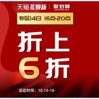 天猫精选 美津浓官方旗舰店 限时优惠
