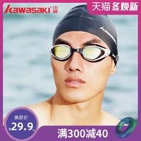 kawasaki川崎近视泳镜男女高清防雾游泳眼镜GT-800M