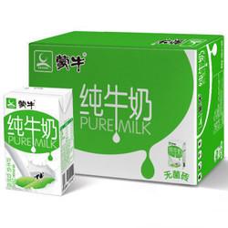 蒙牛 纯牛奶 PURE MILK 250ml*16盒+榨菜 +凑单品
