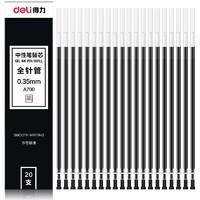 deli 得力 A700 中性笔芯 黑色 0.35mm 20支/盒 送中性笔