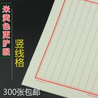 梅亭斋 16K硬笔书法纸