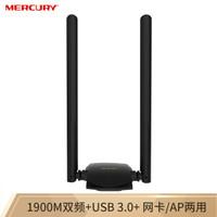 MERCURY 水星 UD19H 1900M千兆双频USB无线网卡