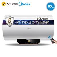 Midea/美的 F6021-T1(Y)60升电热水器家用速热遥控预约
