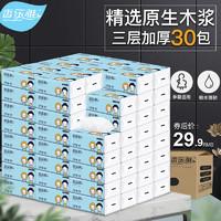 香乐雅抽纸批发家用卫生纸巾整箱家庭装婴儿抽纸实惠装面巾纸30包
