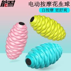能耐 电动泡沫轴手部振动花生按摩球足底震动筋膜球