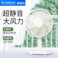 Orico/奥睿科  WT-S2小型桌面USB风扇 超静音大风力 适用于办公室/宿舍/电脑桌/床头柜