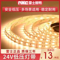 雷士led灯带24V低压5050贴片柜台超亮照明防水软灯条