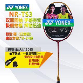 YONEX 尤尼克斯 NR-TS3 羽毛球拍