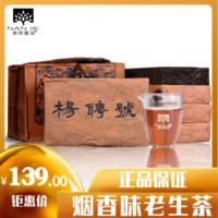 南界普洱 2003年生茶 杨聘号生茶 烟香味茶砖 普洱生茶 十六年陈仓 云南普洱茶 300克