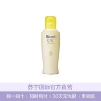 Kao 花王 碧柔 防晒乳液 孕妇 任何肤质可用 SPF30 120毫升