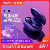 havit/海威特I95.真无线蓝牙耳机