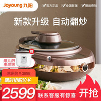 Joyoung 九阳 智能烹饪(下单赠价值199元的电炖锅)