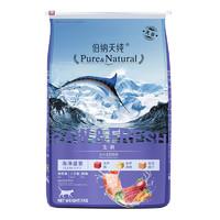 Pure&Natural 伯纳天纯 全期猫粮 海洋盛宴 7kg
