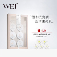 WEI/蔚蓝之美双重亮肤糖面膜去角质保湿补水护肤女